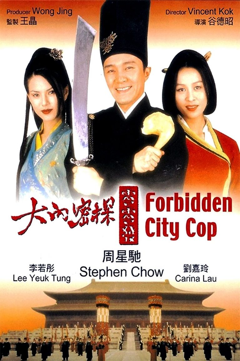 "Poster for the movie ""Forbidden City Cop"""