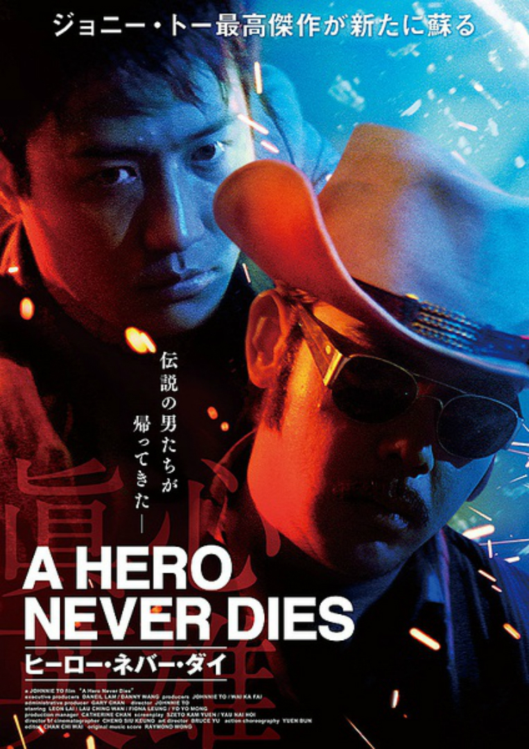 "Poster for the movie ""A Hero Never Dies"""