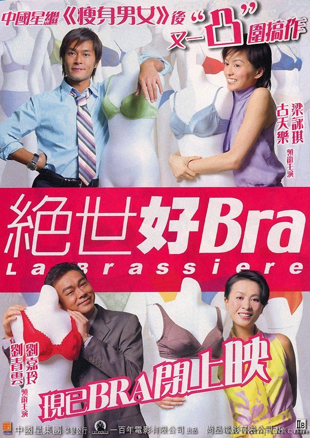 "Poster for the movie ""La Brassiere"""