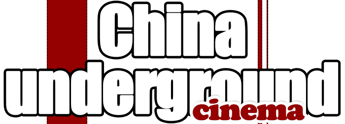 China-Underground Movie Database | China Database: movies