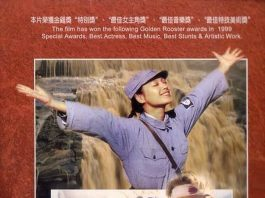 """Poster for the movie """"Heart of China"""""""