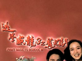 """Poster for the movie """"Fight Back to School 3"""""""