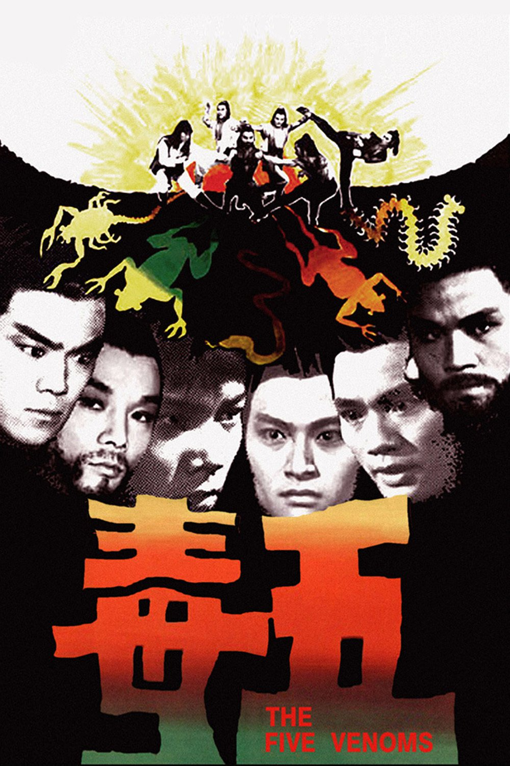 """Poster for the movie """"The Five Venoms"""""""