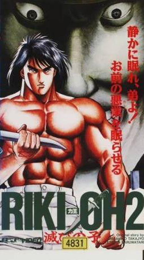 "Poster for the movie ""Riki-Oh 2: Child of Destruction"""