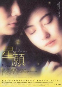 "Poster for the movie ""Fly Me to Polaris"""