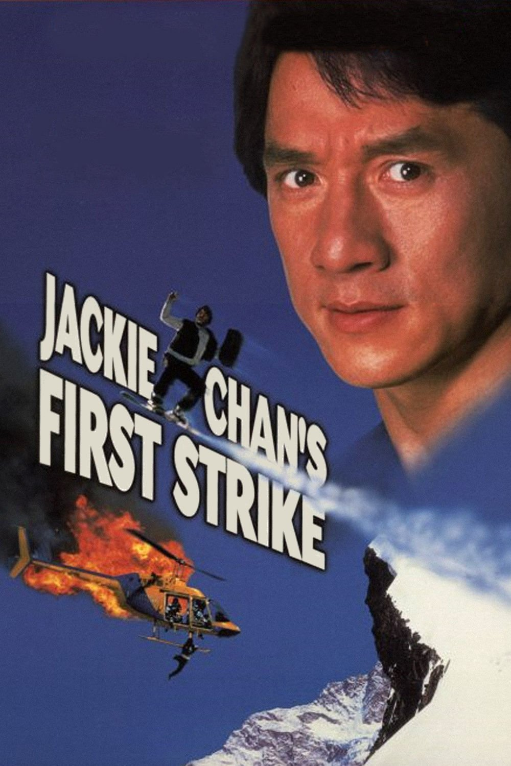 "Poster for the movie ""Police Story 4: First Strike"""