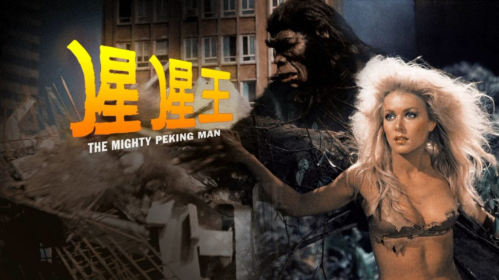 "Image from the movie ""The Mighty Peking Man"""