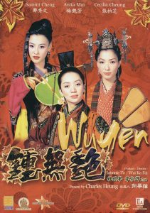 "Poster for the movie ""Wu yen"""