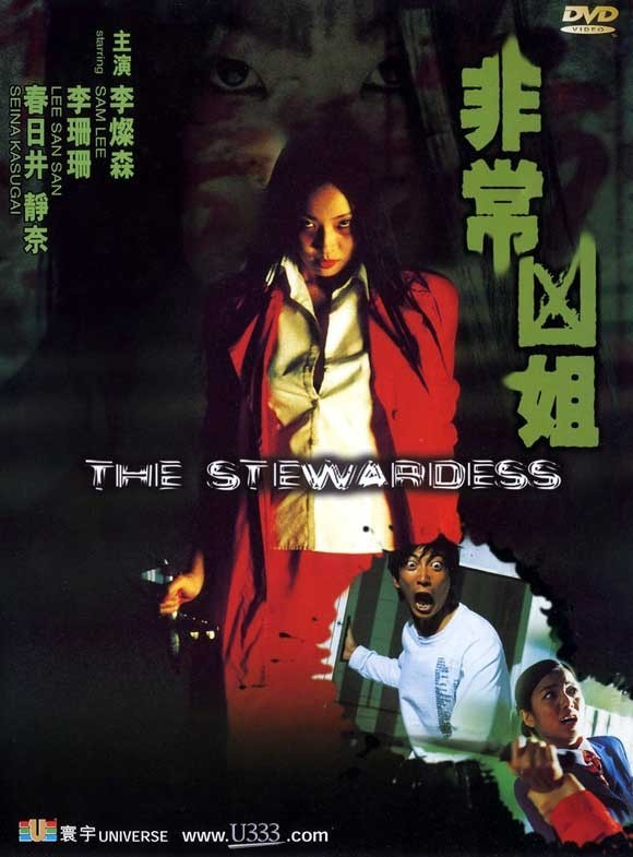"Poster for the movie ""The Stewardess"""