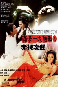 "Poster for the movie ""A Chinese Torture Chamber Story II"""