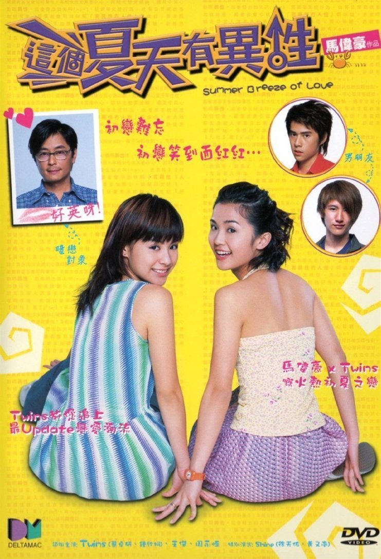 "Poster for the movie ""Summer Breeze of Love"""