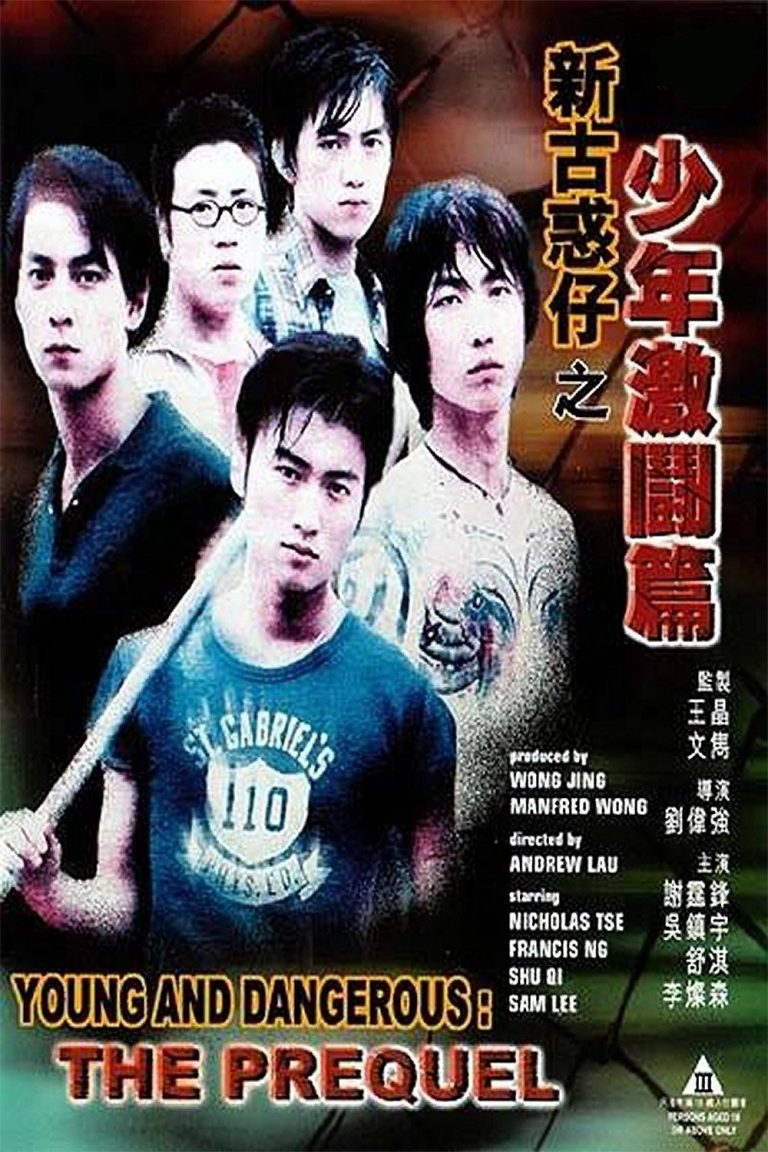 "Poster for the movie ""Young and Dangerous: The Prequel"""
