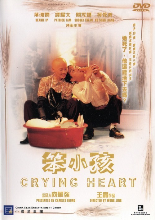 "Poster for the movie ""Crying Heart"""