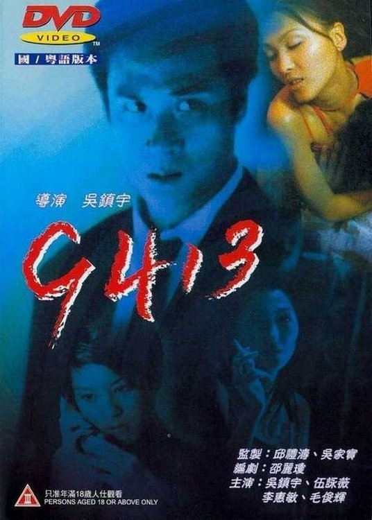 "Poster for the movie ""9413"""