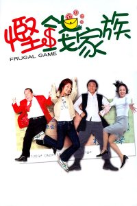"Poster for the movie ""Frugal Game"""