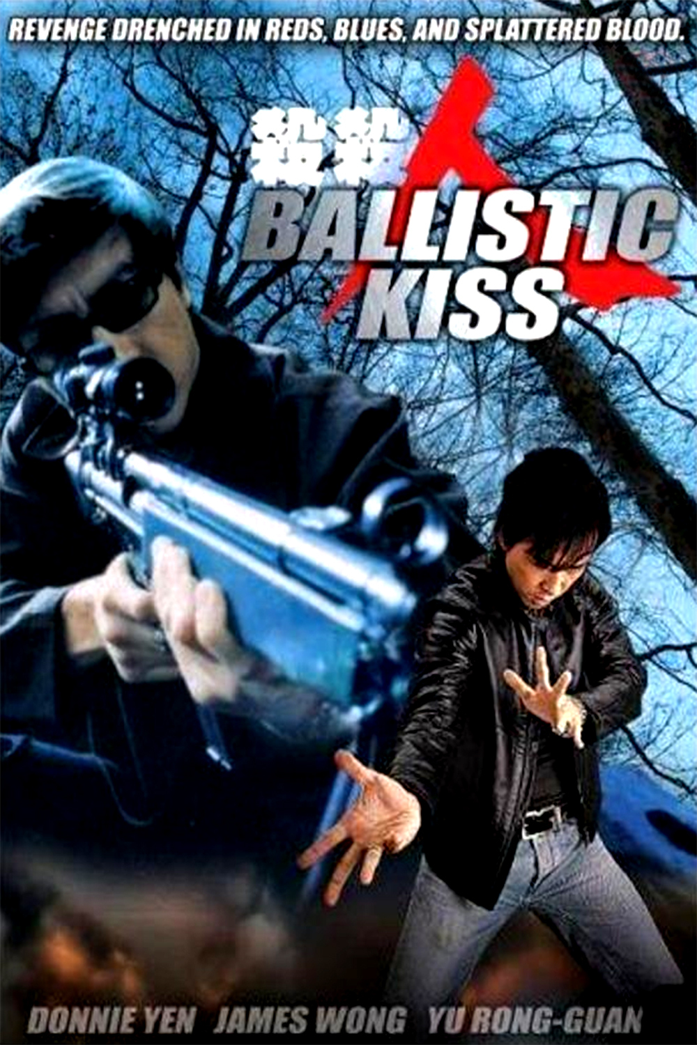 """Poster for the movie """"Ballistic Kiss"""""""