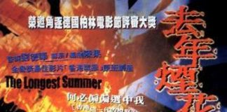 """Poster for the movie """"The Longest Summer"""""""