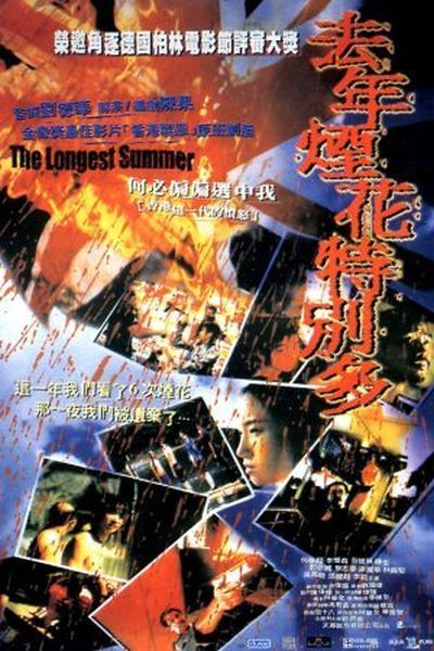 "Poster for the movie ""The Longest Summer"""
