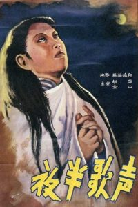 "Poster for the movie ""Song at Midnight"""