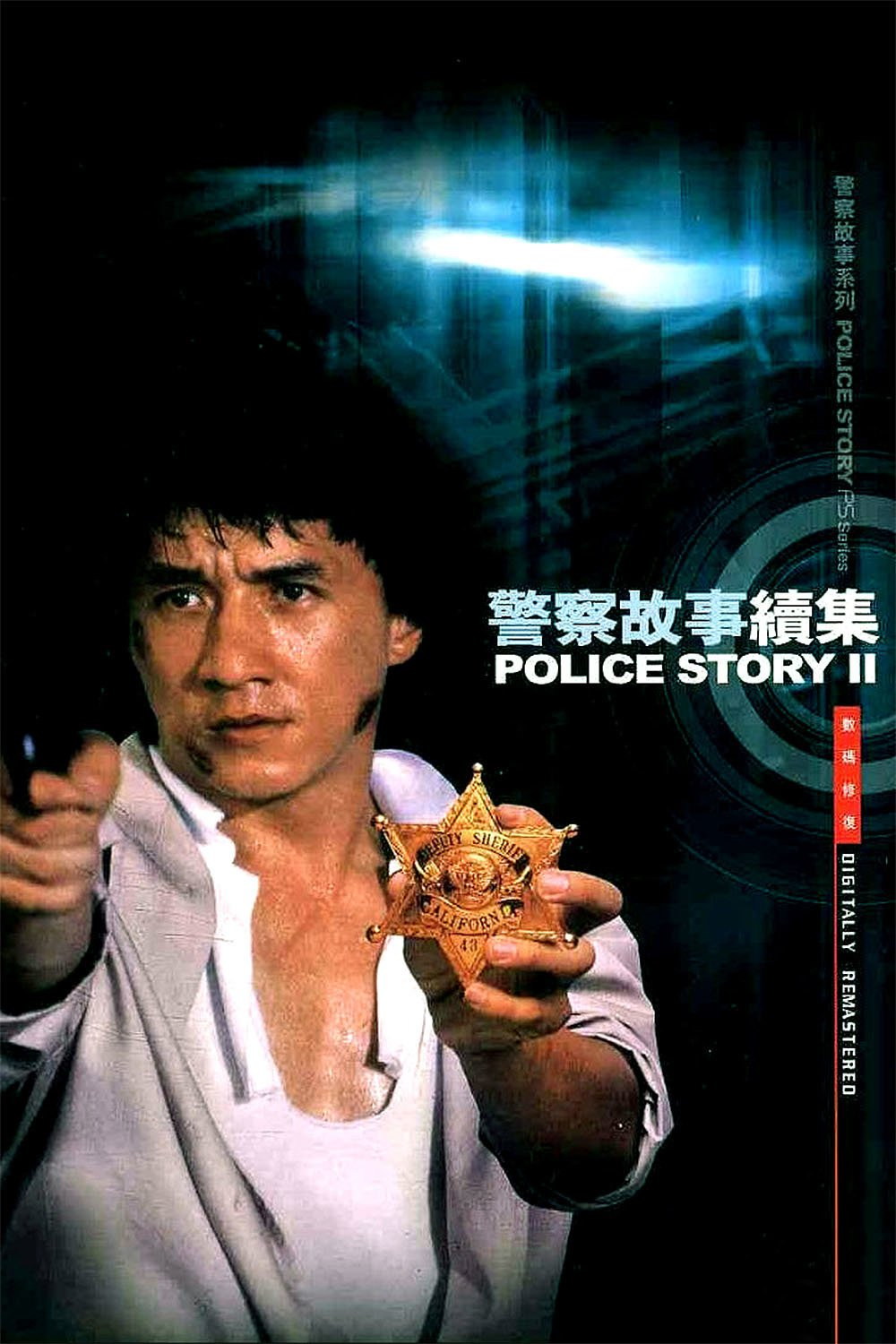 "Poster for the movie ""Police Story 2"""