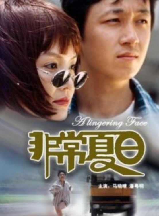 "Poster for the movie ""A Lingering Face"""