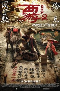 "Poster for the movie ""Journey to the West: The Demons Strike Back"""