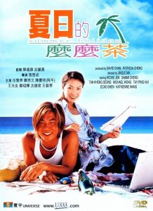 """Poster for the movie """"Summer Holiday"""""""