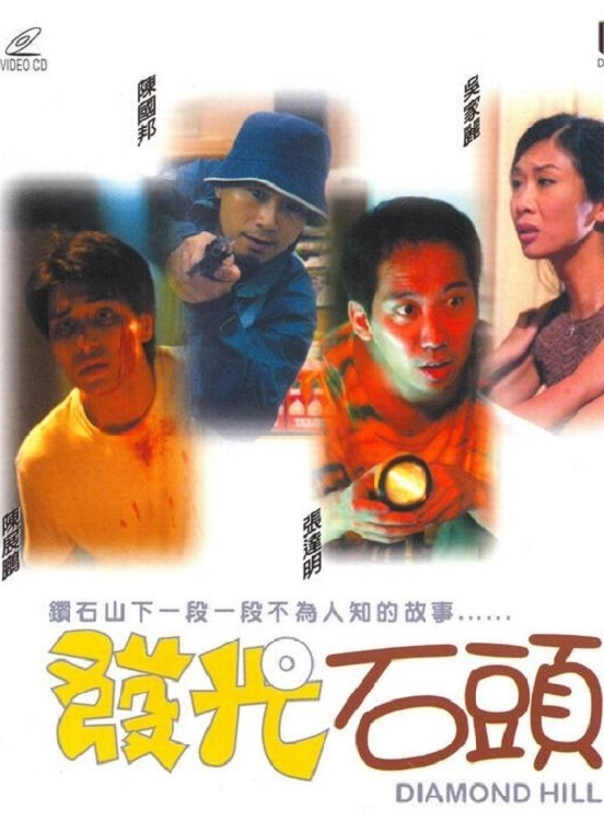 """Poster for the movie """"Diamond Hill"""""""