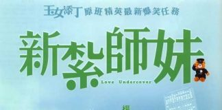 "Poster for the movie ""Love Undercover"""