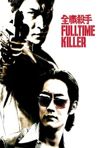 "Poster for the movie ""Fulltime Killer"""