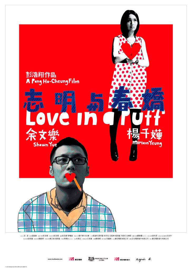 "Poster for the movie ""Love in a Puff"""