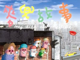 """Poster for the movie """"My Life as McDull"""""""