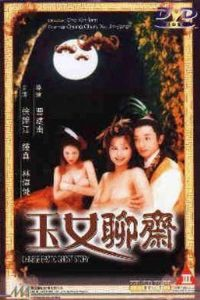 "Poster for the movie ""Chinese Erotic Ghost Story"""