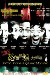 "Poster for the movie ""Horror Hotline... Big Head Monster"""