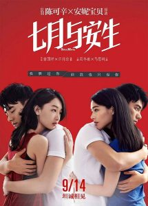 Soul Mate movie poster