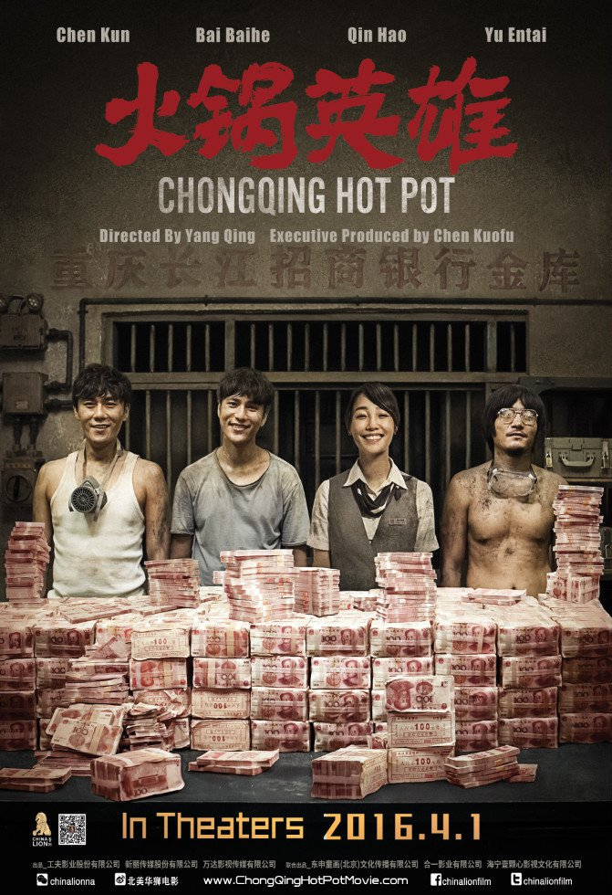 "Poster for the movie ""Chongqing Hot Pot"""