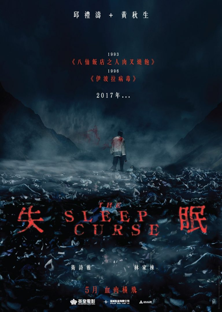 "Poster for the movie ""The Sleep Curse"""