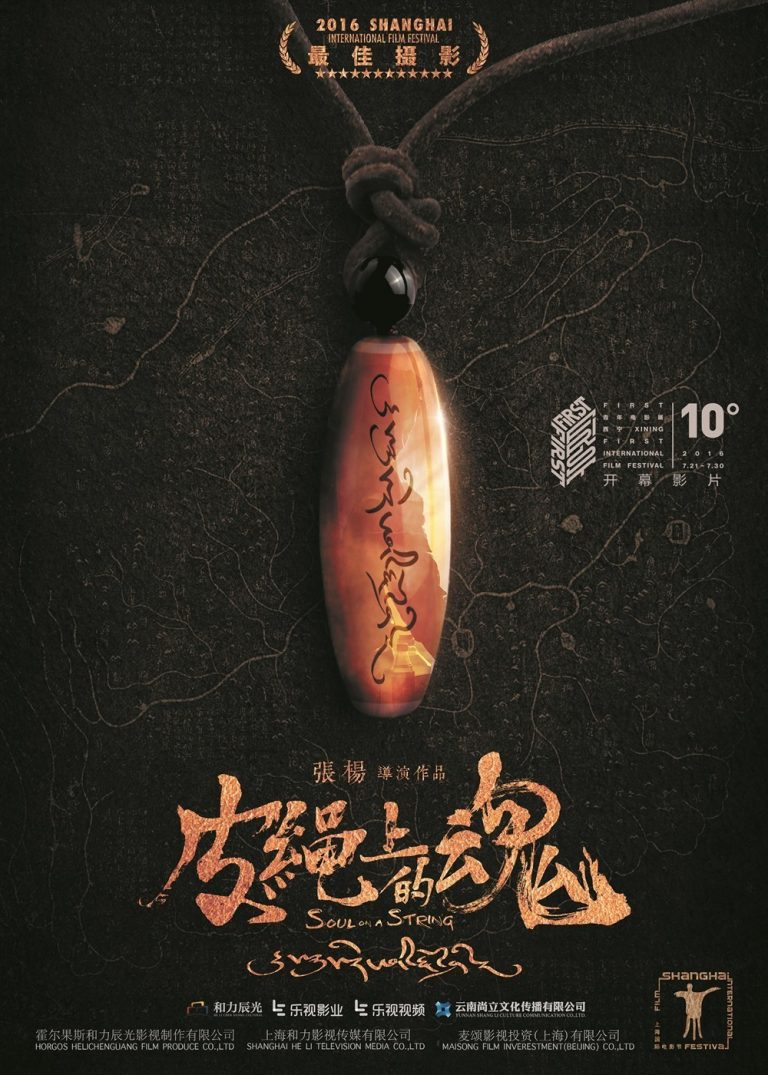 """Poster for the movie """"Soul on a String"""""""
