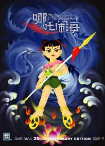 "Poster for the movie ""Nezha Conquers the Dragon King"""