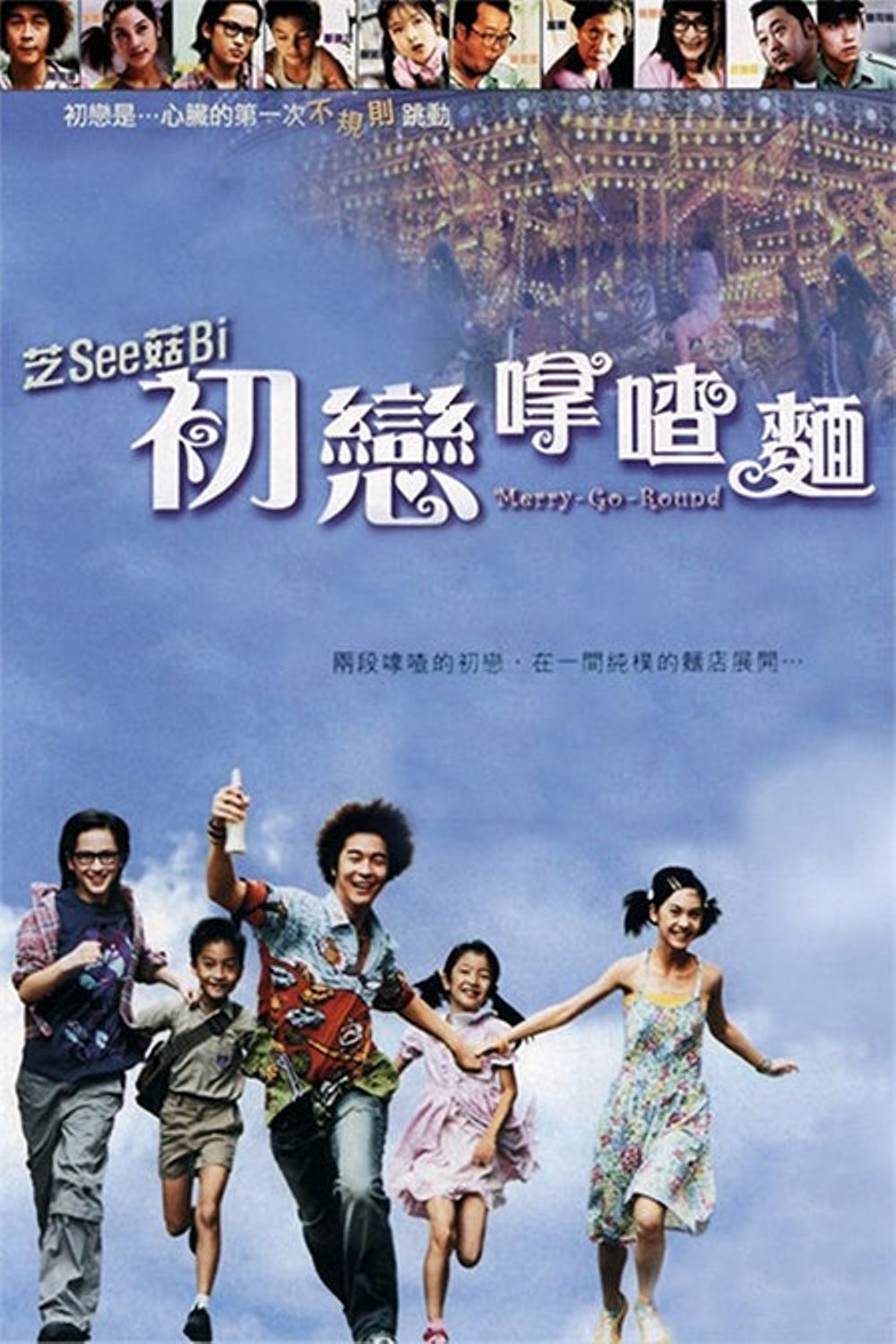 "Poster for the movie ""Merry-Go-Round"""