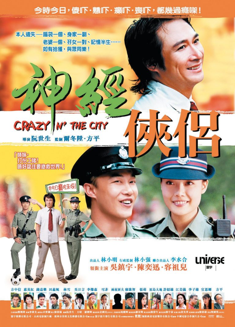 "Poster for the movie ""Crazy n' the City"""