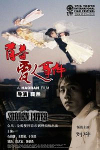 "Poster for the movie ""Sudden Lover"""