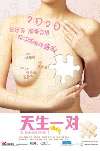 "Poster for the movie ""2 Become 1"""
