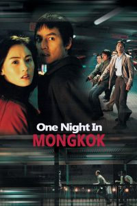 "Poster for the movie ""One Night in Mongkok"""