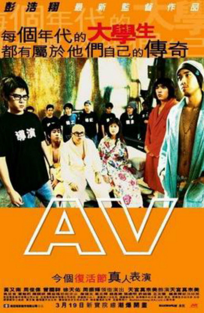 "Poster for the movie ""AV"""