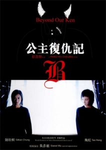 """Poster for the movie """"Beyond Our Ken"""""""