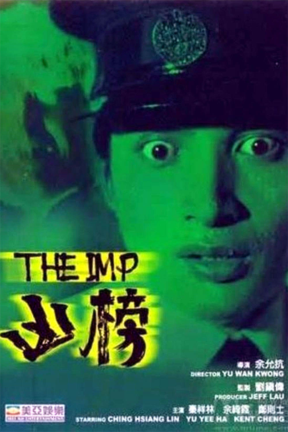 "Poster for the movie ""The Imp"""
