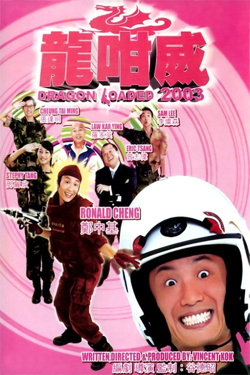 "Poster for the movie ""Dragon Loaded 2003"""