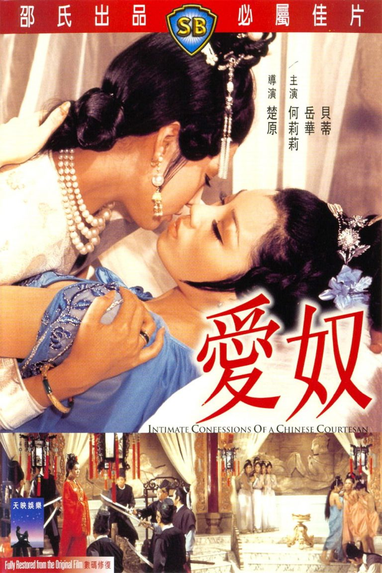 "Poster for the movie ""Intimate Confessions of a Chinese Courtesan"""