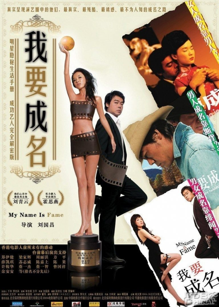 "Poster for the movie ""My Name Is Fame"""